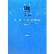 ヨーロッパ統合の理論 [単行本]