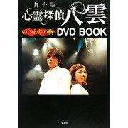 舞台版 心霊探偵八雲 いつわりの樹 DVD BOOK [単行本]