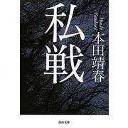 私戦(河出文庫) [文庫]