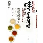 日本料理味つけ便利帳―だし たれ 合せ調味料386 [単行本]