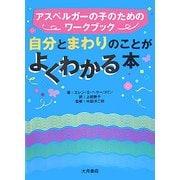 自分とまわりのことがよくわかる本―アスペルガーの子のためのワークブック [単行本]