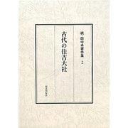 古代の住吉大社(続・田中卓著作集〈2〉) [全集叢書]