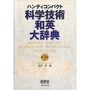 科学技術和英大辞典―ハンディコンパクト 第3版 [単行本]