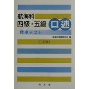 航海科四級・五級口述標準テスト 二訂版 [単行本]
