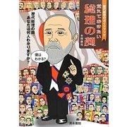 覚えておきたい総理の顔―歴代総理のガイドブック [単行本]