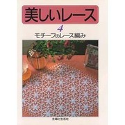 モチーフのレース編み(美しいレース〈4〉) [単行本]