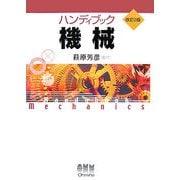 ハンディブック 機械 改訂2版 [単行本]