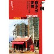 中国 都市への変貌―悠久の歴史から読み解く持続可能な未来 [単行本]