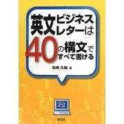 英文ビジネスレターは40の構文ですべて書ける [単行本]