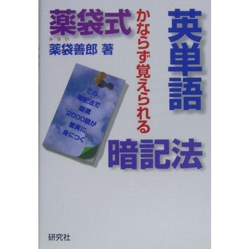 薬袋式英単語暗記法―かならず覚えられる [単行本]
