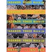 横尾忠則コラージュ1972-2012 [単行本]