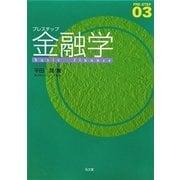 プレステップ金融学 [全集叢書]