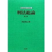 刑法総論 第二版 (法律学講座双書) [全集叢書]