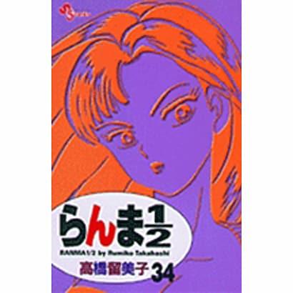 らんま1/2〔新装版〕<34>(少年サンデーコミックス) [コミック]