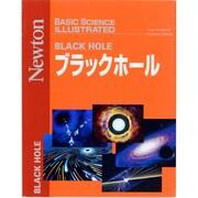 ブラックホール(ニュートンムック BASIC SCIENCE ILLUSTRATED) [ムックその他]