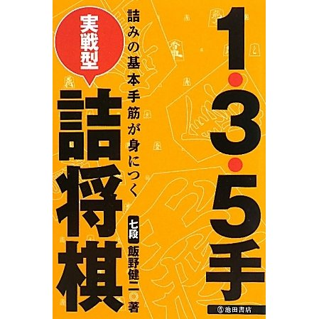 1・3・5手 実戦型詰将棋―詰みの基本手筋が身につく [単行本]