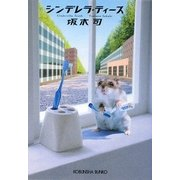 シンデレラ・ティース(光文社文庫) [文庫]