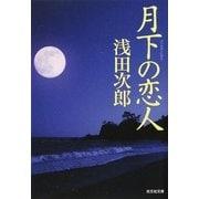 月下の恋人(光文社文庫) [文庫]