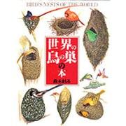 世界の鳥の巣の本(絵本図鑑シリーズ 22) [絵本]