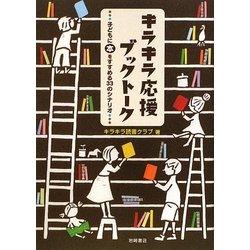 キラキラ応援ブックトーク―子どもに本をすすめる33のシナリオ [単行本]