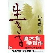 生きる(文春文庫 お 27-2) [文庫]