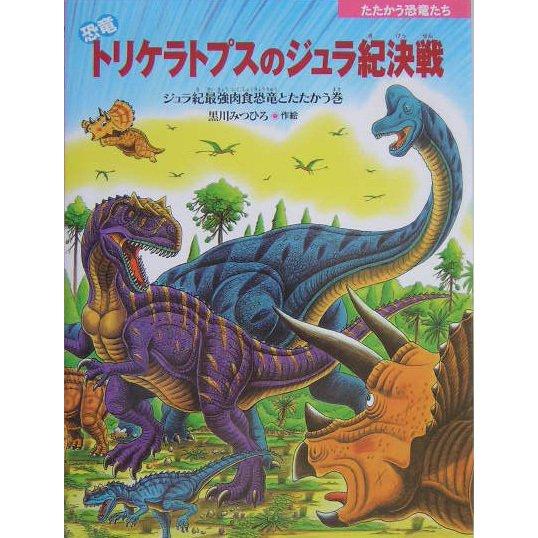 たたかう恐竜たち 恐竜トリケラトプスのジュラ紀決戦―ジュラ紀最強肉食恐竜とたたかう巻 [絵本]