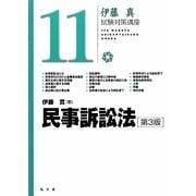 民事訴訟法 第3版 (伊藤真試験対策講座〈11〉) [全集叢書]