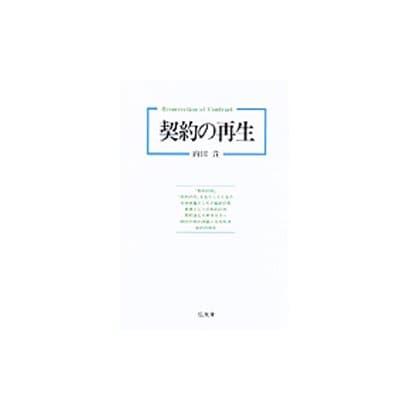 契約の再生 [単行本]