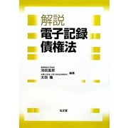 解説 電子記録債権法 [単行本]