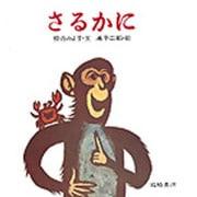 さるかに(ものがたり絵本 3) [絵本]