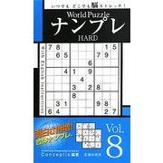 World PuzzleナンプレHARD〈Vol.8〉 [新書]