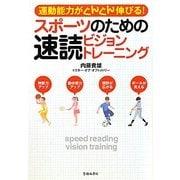 スポーツのための速読ビジョントレーニング―運動能力がぐんぐん伸びる! [単行本]