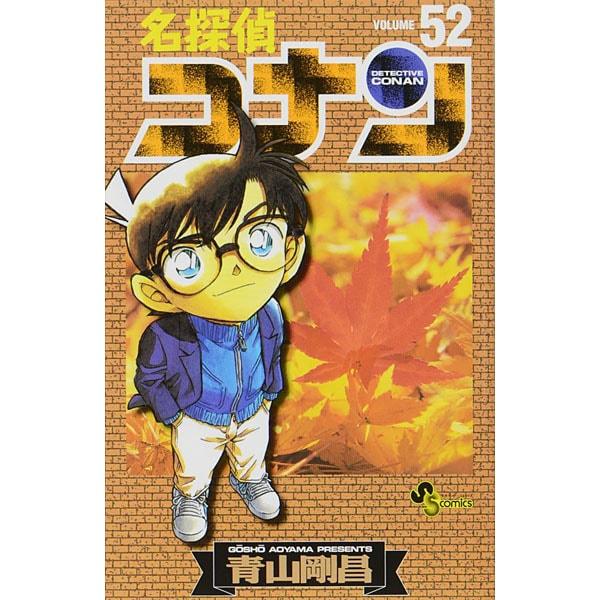 名探偵コナン<52>(少年サンデーコミックス) [コミック]