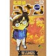 名探偵コナン 52(少年サンデーコミックス) [コミック]
