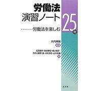 労働法演習ノート―労働法を楽しむ25問 [単行本]