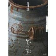 唐津焼(NHK美の壺) [全集叢書]