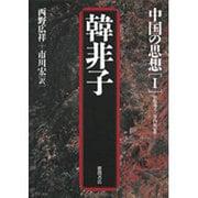 韓非子(中国の思想〈1〉) [全集叢書]