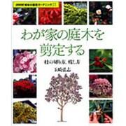 わが家の庭木を剪定する-枝の切り方、残し方(NHK趣味の園芸ガーデニング21) [ムックその他]