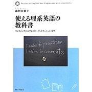 使える理系英語の教科書―ライティングからプレゼン、ディスカッションまで [単行本]