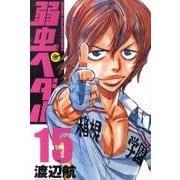 弱虫ペダル 15(少年チャンピオン・コミックス) [コミック]