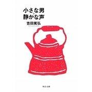 小さな男*静かな声(中公文庫) [文庫]