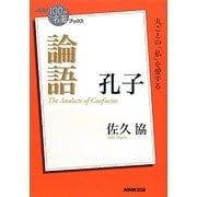 孔子 論語(NHK「100分de名著」ブックス) [単行本]