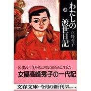 わたしの渡世日記〈上〉(文春文庫) [文庫]