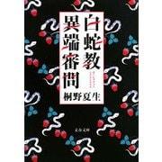 白蛇教異端審問(文春文庫) [文庫]