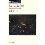 ものの大きさ―自然の階層・宇宙の階層(UP Physics〈1〉) [全集叢書]