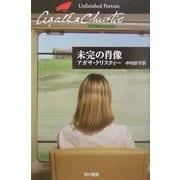 未完の肖像(ハヤカワ文庫―クリスティー文庫) [文庫]
