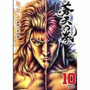 蒼天の拳 10(ゼノンコミックスDX) [コミック]