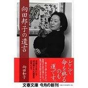 向田邦子の遺言(文春文庫) [文庫]