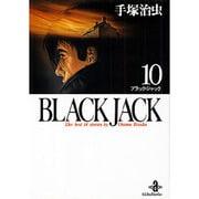 BLACK JACK 10(秋田文庫 1-10) [文庫]