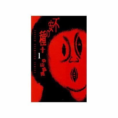 不安の種+ 1(少年チャンピオン・コミックス) [コミック]